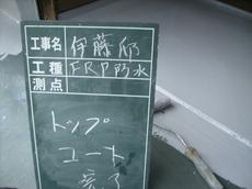 トップコート施工.JPG