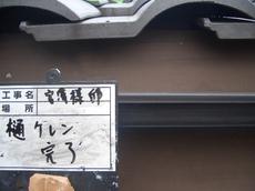 CIMG3920.JPG