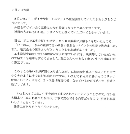 QS_20140711-110619.png