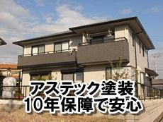 gaiheki-hagiwara-tei.JPG