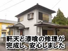 gaiheki-ito-h.JPG