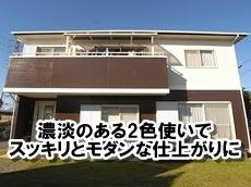 suzuki-tei-tosou.JPG